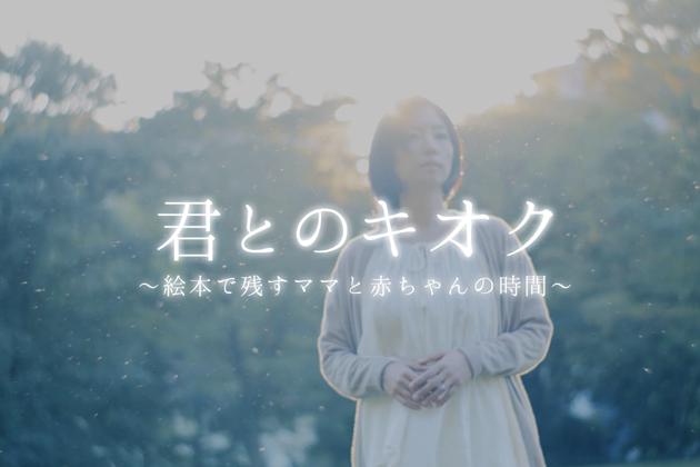 1603_KimiTonoKioku
